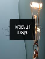 Когенерация Пловдив