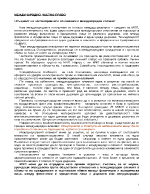 Международно частно право - лекционен курс