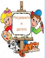Детето и рисуването