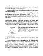 Общи сведения за материалите