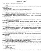 ЕЛИН ПЕЛИН - ЗЕМЯ