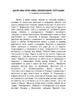 Дали има или няма безизходни ситуации Дервишово семе - Николай Хайтов