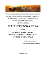 ОНЛАЙН МАРКЕТИНГ ПРИЛОЖЕНИЕ ОТ МАЛКИТЕ ФИРМИ В БЪЛГАРИЯ