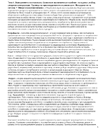 Микро и макроикономика