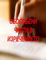 Обособени части в изречението
