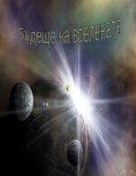 Бъдеще на вселената