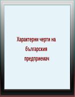 Характерни черти на българския предприемач