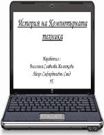 История на компютърната техника