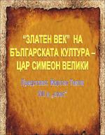 Златен век на българската култура - цар Симеон Велики