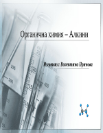 Органична химия - алкини