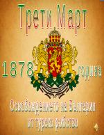 Трети март 1878 Сан Стефанският мирен договор и неговият принос