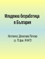 Младежка безработица в България