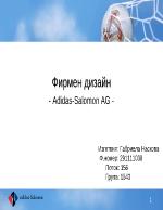 Фирмен дизайн на Аdidas