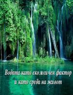 Водата като среда на живот