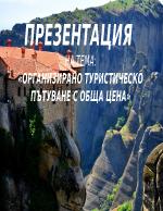 Организирано туристическо пътуване с обща цена