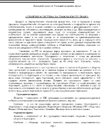 Теми по Гражданскоправни науки