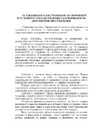 Методи при разследвания на престъпления с документи