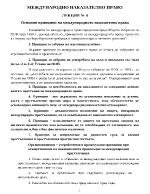 Основни принципи на международното наказателно право
