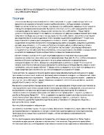 Някои аспекти за изследването на римското право и значението му