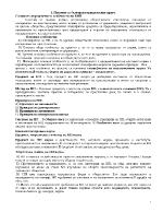 Българско наказателно право