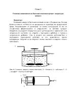 Основни компоненти на биотехнологичния процес апаратура продукт