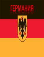 Стопанство на Германия