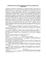 Производство по издаване на индивидуални административни актове Споразумение