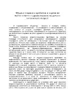 Охрана на майчинството в България