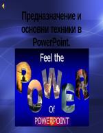 Програмата Powerpoint