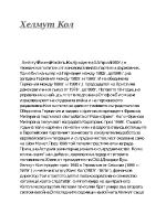 Хелмут Йозеф Майкъл Кол