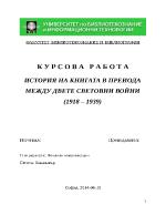 ИСТОРИЯ НА КНИГАТА В ПРЕИОДА МЕЖДУ ДВЕТЕ СВЕТОВНИ ВОЙНИ 1918 1939