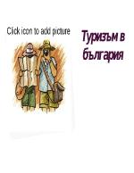 География на туризма в България
