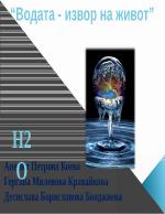 Водата - извор на живот