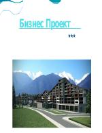 Бизнес проект на хотел