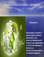 Опазване на околната среда от замърсители