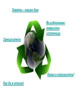Опазване на околната среда и водите