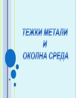 Тежки метали и околна среда