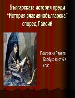 quotИстория славянобългарскаquot - Паисий Хилендарски