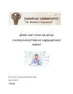 Диагностика на деца с комуникативни нарушения