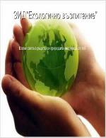 Екологично възпитание