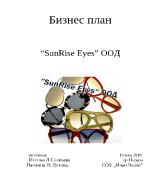Примерен бизнес план за слънчеви очила