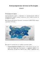 Електропреносна система на България