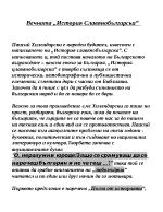 Вечната История славянобългарска