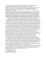 Гергана - идеал за възрожденска българка