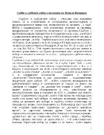 Съдба и съдбовен избор в поезията на Никола Вапцаров