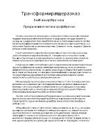 Трансформиращ преразказ Бай Ганьо у Иречека