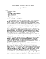 Серафим - трансформиращ преразказ