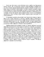 Една българка - преразказ на първа част