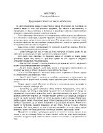 Текст за преразказ Месечко