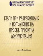 Етапи при разработване и изпълнение на проект Проектна документация